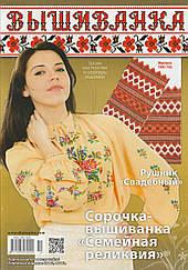 Журнал с схемами Вышиванка (Диана Плюс) выпуск №100(10)