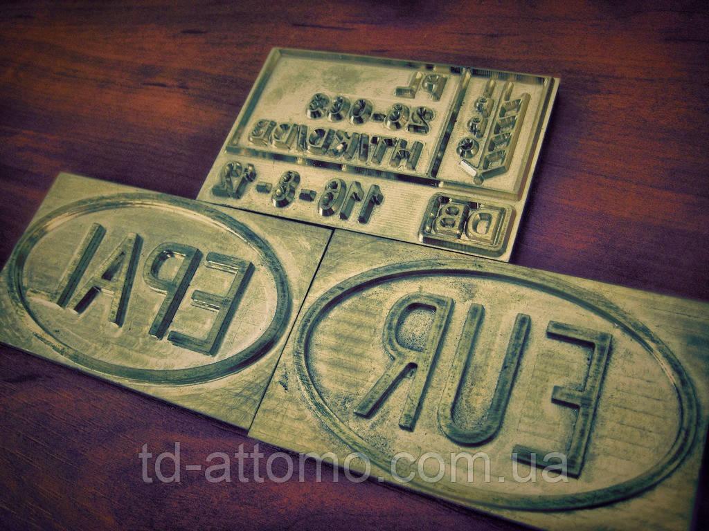 """Клише (клеймо) для деревянных паллетов (поддонов), изделий из дерева,термоклише. Изготовить в Украине, цены в  - ТОВ """"АТТОМО-ТОРГІВЕЛЬНИЙ ДІМ"""" в Харькове"""
