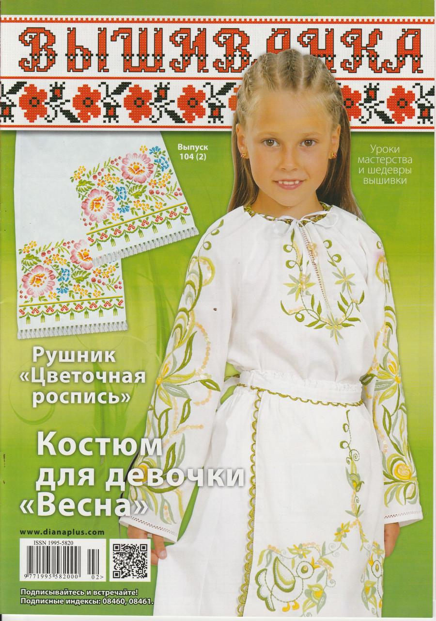 Журнал з схемами Вишиванка (Діана Плюс) випуск №104(2)