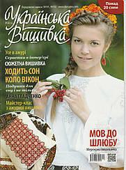 Журнал із схемами Українська Вишивка (Діана Плюс) випуск №20(10)