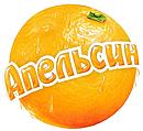 """интернет-магазин """"Апельсин"""""""