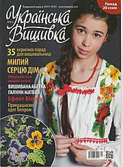 Журнал із схемами Українська Вишивка (Діана Плюс) випуск №19 (9)