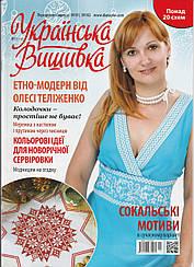 Журнал із схемами Українська Вишивка (Діана Плюс) випуск №21(11)
