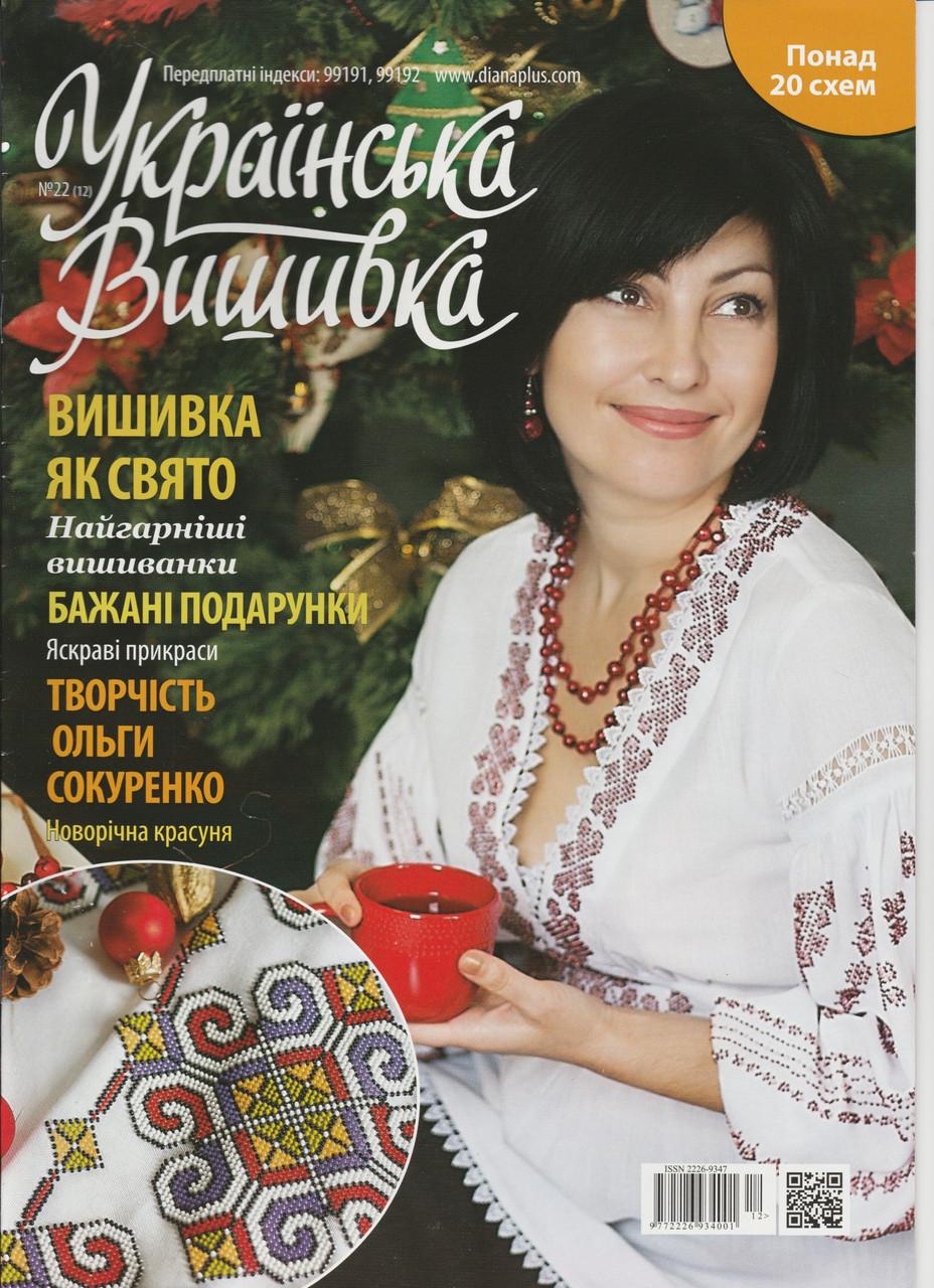 Журнал із схемами Українська Вишивка (Діана Плюс) випуск №22(12)