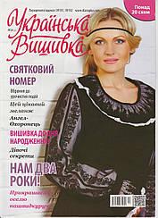 Журнал із схемами Українська Вишивка (Діана Плюс) випуск №24(2)