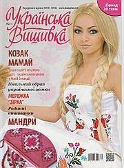 Журнал із схемами Українська Вишивка (Діана Плюс) випуск №23(1)