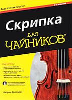 Скрипка для чайників. 2-е видання. (+аудіо - та відеокурс) Рапопорт К.