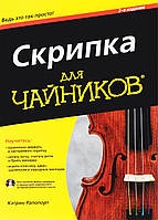 Скрипка для чайников. 2-е издание. (+аудио- и видеокурс) Рапопорт К.