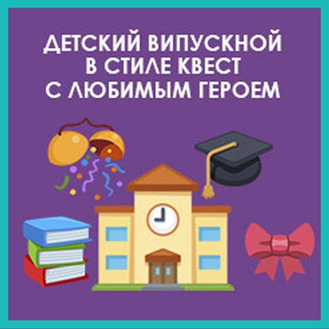 Детский выпускной в стиле квест