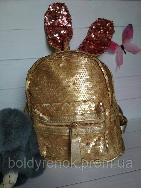 b87644c93e26 Яркий стильный мини-рюкзак с ушками зайчика и пайетками - БолдыренОК в  Харькове