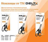 Ножницы ТМ Delta by Axent 18см