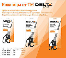 Ножницы ТМ Delta by Axent 21см