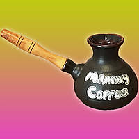 "Турка Mammy Coffee™ керамическая матовая на 350 мл. ""Арктика"""