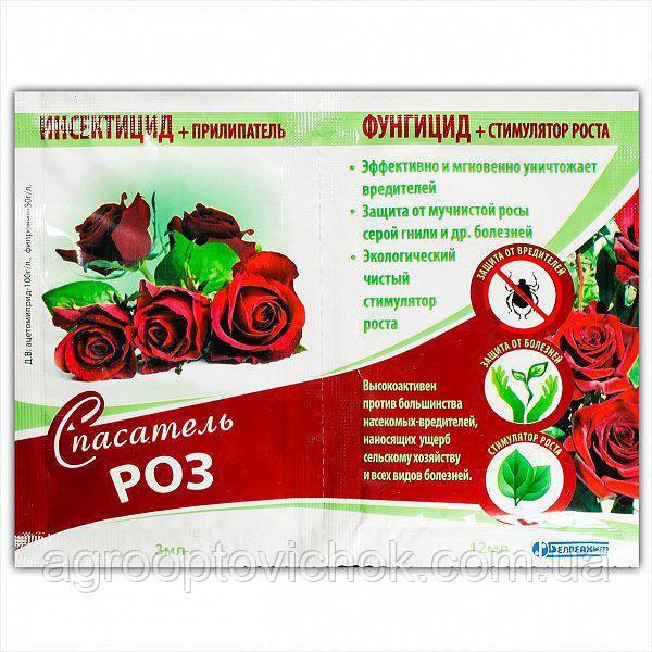 СПАСАТЕЛЬ РОЗ, троянд цветов ПАКЕТ 3+12 МЛ. БЕЛАРУСЬ