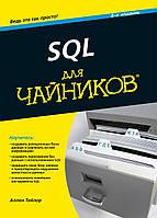 SQL для чайників 8-е видання. Тейлор А.