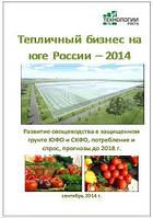Тепличный бизнес на юге России – 2014.  Развитие овощеводства в защищенном грунте ЮФО и СКФО, потребление и сп