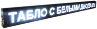 Табло вывеска LED  бегущая строка  Наружная  100*23  W  белая  Уличная