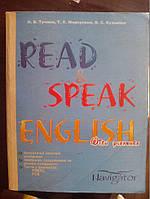 READ & SPEAK ENGLISH with Pleasure. Тучина Н. В.