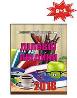 Календарь перекидной для делового человека, 2018г., укр.