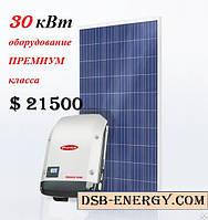 Сетевая солнечная станция 30 кВт ПРЕМИУМ класса