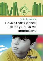 Фурманов И.А. Психология детей с нарушением поведения