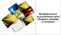 """""""Мудрость природы и человека"""" (Сосновенко Н., Григоренко О.) - Метафорические ассоциативные карты"""
