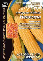 """Семена кукурузы сахарной """"Невеста"""" 20 г"""