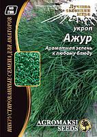 """Семена укропа """"Ажур"""" 20 г"""