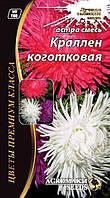 "Смесь семян астры ""Краллен коготковая"" 0,2 г"