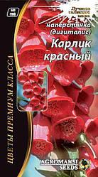 """Семена наперстянки """"Карлик красный"""" 0,2 г"""