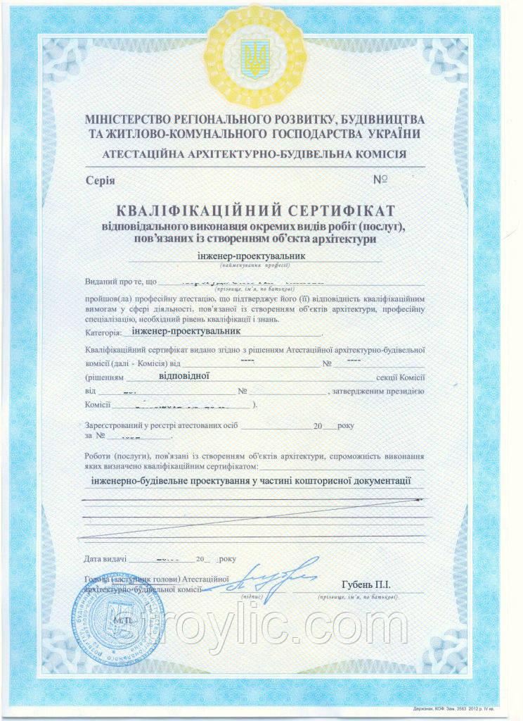 Получение сертификата сметчика украина сертификация оборудования гост р и ростехнадзор