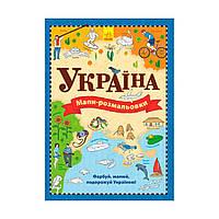 Атлас-раскраска Украина Ранок, 24 с (укр.)