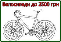 Велосипеди до 2500 грн