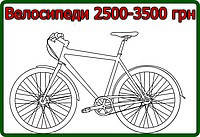 Велосипеди 2500-3500 грн
