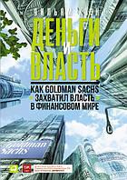 Деньги и власть. Как Goldman Sachs захватил власть в финансовом мире Уильям Коэн