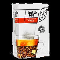 Чай Hello tea Rooibos caramel  (1уп/20шт) Ройбуш с карамелью