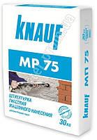Штукатурка машинная  Кнауф МП 75, гипсовая штукатурка Knauf MP75, мешок 30 кг.
