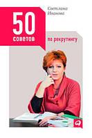 50 советов по рекрутингу Светлана Иванова