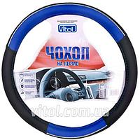 Чехол для руля VITOL 080204 / 17003 BL L синий, оплетка на руль, чехол для автомобильного руля, чехол для авто руля
