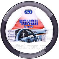 Чехол для руля VITOL 080204 / 17003 GY XL серый, оплетка на руль, чехол для автомобильного руля, чехол для авто руля