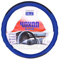 Чехол для руля FD133022 L черный/синий, оплетка на руль, чехол для авто руля, чехол для автомобильного руля