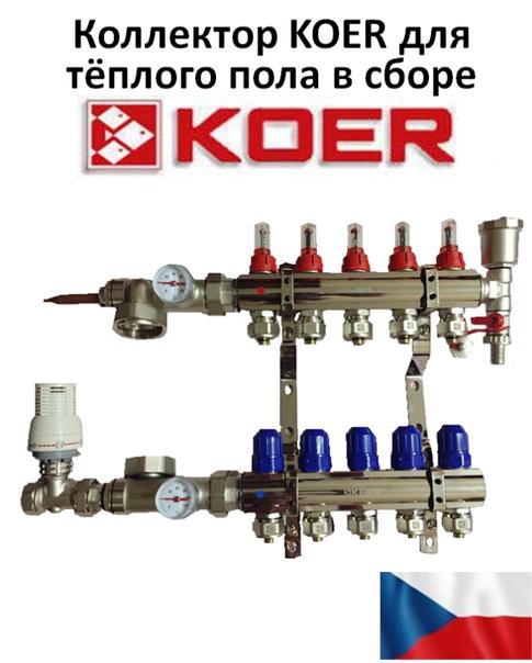 Коллекторы koer для водяного теплого пола в сборе от 2-х до 12-ти контуров (чехия)