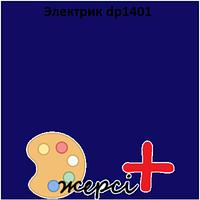 Трикотажная ткань кулир стрейч пенье 165гр. электрик