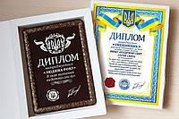 Шоколадний диплом Імениннику