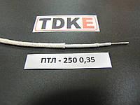 Провод ПТЛ - 250 0.35
