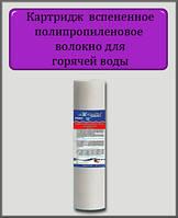 """Картридж вспененное полипропиленовое волокно для горячей воды FCPP-HOT10"""" 2 1/2"""""""