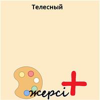 Трикотажная ткань кулир стрейч пенье 165гр. телесный