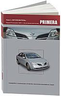 Nissan Primera P12 Руководство по эксплуатации и ремонту