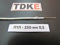 Провод ПТЛ - 250 -мн 0.5