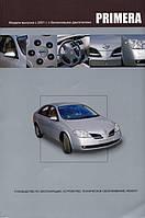 Книга Nissan Primera P12 Справочник по ремонту и эксплуатации, техобслуживание автомобиля